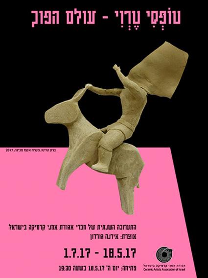 טופסי טרווי – התערוכה השנתית של אגודת אמני הקרמיקה בישראל